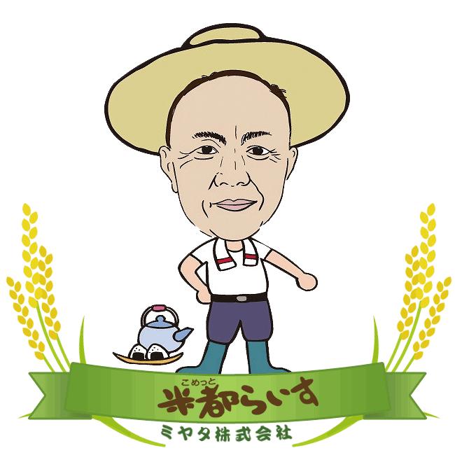 米都らいす社長